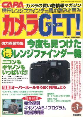 カメラGET!2000vol.3