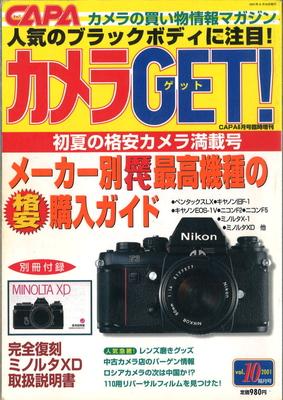 カメラGET!2001vol.10