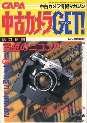 中古カメラGET!総力企画黄金のニコンF