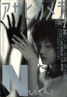 アサヒカメラ1999年7月増大号
