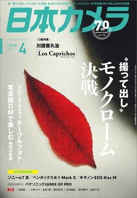 日本カメラ2018年4月