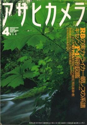 アサヒカメラ1997年4月増大号