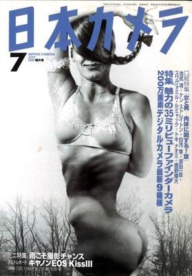 日本カメラ1999年7月特大号