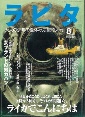 ラピタ 1998年8月号(特集:グッドラックライカ)