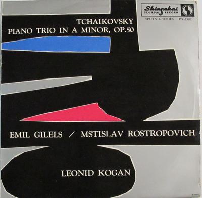 """ピアノ三重奏曲イ短調作品50""""偉大なる芸術家の思い出""""/チャイコフスキー"""