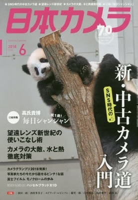 日本カメラ2018年6月