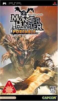 モンスターハンターポータブル(PSP)