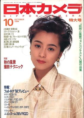 日本カメラ1994年10月特大号