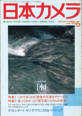 日本カメラ1996年6月