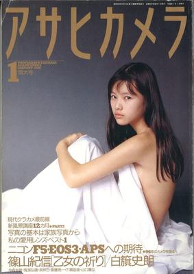 日本カメラ1996年1月増大号