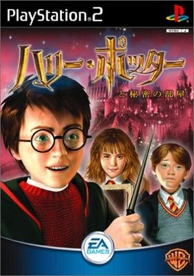 ハリー・ポッターと秘密の部屋(PlayStation2)