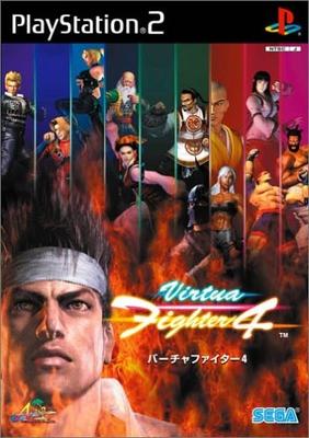 バーチャファイター4(PlayStation2)