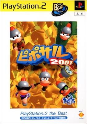 ピポサル2001 PlayStation 2 the Best
