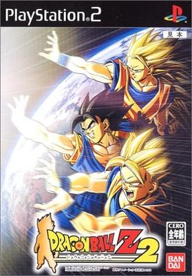 ドラゴンボールZ2(PlayStation2)