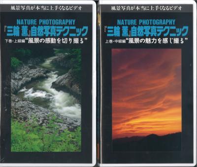 【中古】 『三輪 薫』自然写真テクニック 上・下巻 セット(VHS)