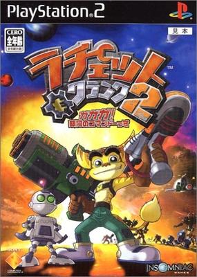 ラチェット&クランク2 ガガガ!銀河のコマンドーっす(PlayStation2)