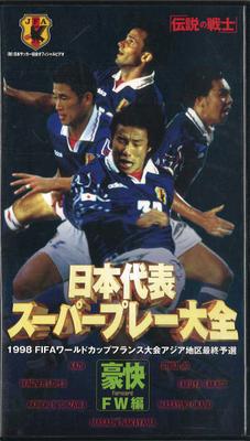 日本代表スーパープレー大全豪快FW編(VHS)