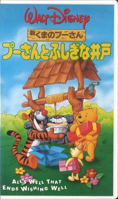 新くまのプーさん プーさんとふしぎな井戸(VHS)