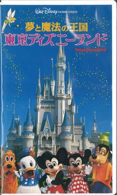 夢と魔法の王国東京ディスにーランド(VHS)