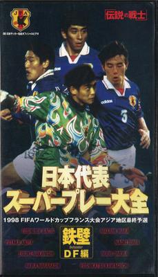日本代表スーパープレー大全鉄壁DF編(VHS)