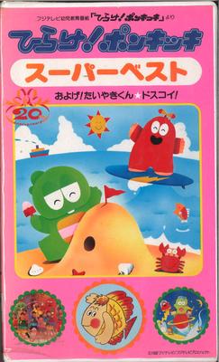 ひらけ!ポンキッキ スーパーベスト およげ!たいやきくん☆ドスコイ!(VHS)