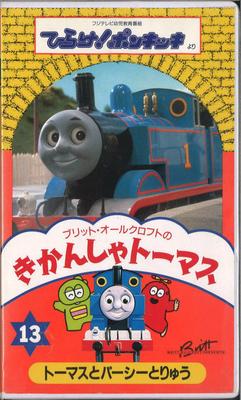 きかんしゃトーマス13 トーマスとパーシーとりゅう全4話(VHS)