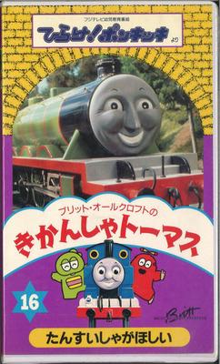 きかんしゃトーマス16 たんすいしゃがほしい全4話(VHS)