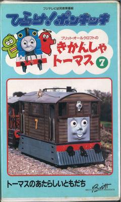 きかんしゃトーマス7 トーマスのあたらしいともだち全5話(VHS)