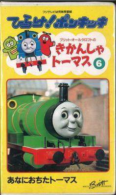 きかんしゃトーマス6 あなにおちたトーマス全5話(VHS)
