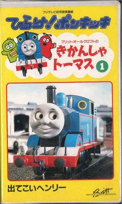 きかんしゃトーマス1 出てこいヘンリー全4話(VHS)