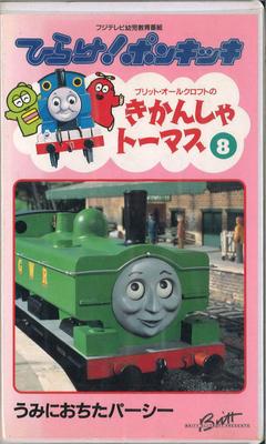 きかんしゃトーマス8 うみにおちたパーシー全5話(VHS)