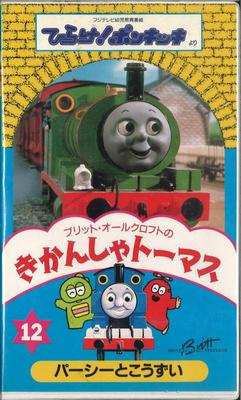 きかんしゃトーマス12 パーシーとこうずい全4話(VHS)