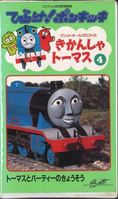 きかんしゃトーマス4 トーマスとバーティーのきょうそう全5話(VHS)