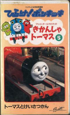 きかんしゃトーマス5 トーマスとけいさつかん全5話(VHS)