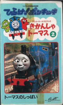 きかんしゃトーマス2 トーマスのしっぱい全4話(VHS)