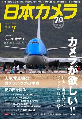 日本カメラ2018年7月号