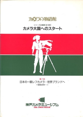 カメラの物語館カメラ大国へのスタート第7回日本の一眼レフカメラ…世界ブランドへ