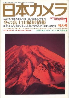 日本カメラ1996年1月特大号
