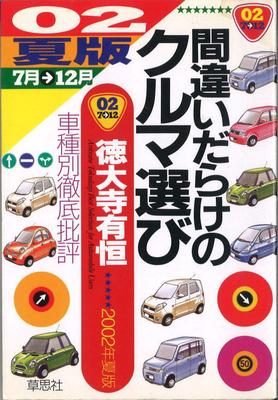 間違いだらけのクルマ選び〈02年夏版〉―車種別徹底批評