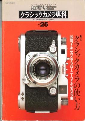 クラシックカメラ専科No.25クラシックカメラの使い方