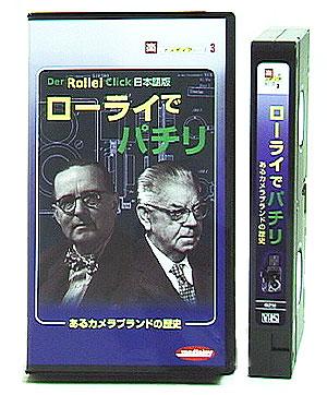 ローライでパチリ~あるカメラブランドの歴史(VHS)