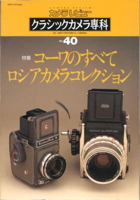 カメラレビュー クラシックカメラ専科No.40コーワのすべてロシアカメラコレクション