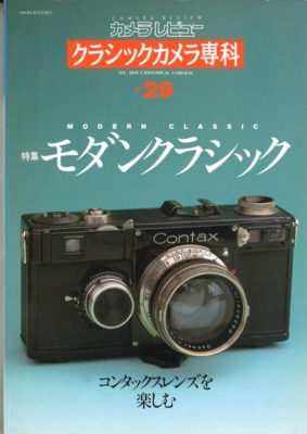 クラシックカメラ専科No.29 モダンクラシック