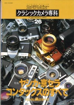 クラシックカメラ専科No.26 ヤシカ・京セラコンタックスのすべて