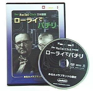ローライでパチリ~あるカメラブランドの歴史(DVD)