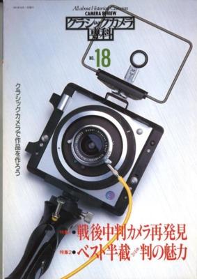 クラシックカメラ専科No.18 戦後中判カメラ再発見