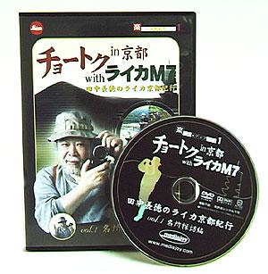 チョートクin京都withライカM7 Vol.1名所探訪編(DVD)