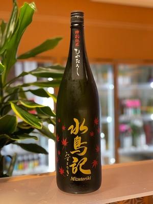 水鳥紀 特別純米酒 ひやおろし 1800ml