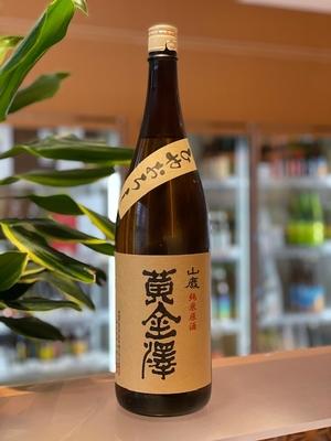 黄金澤 山廃純米原酒 ひやおろし  1800ml