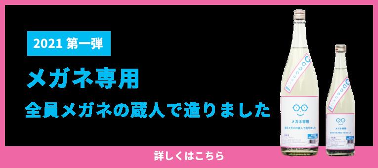 メガネ専用 [ブレンド酒・マスク付き]